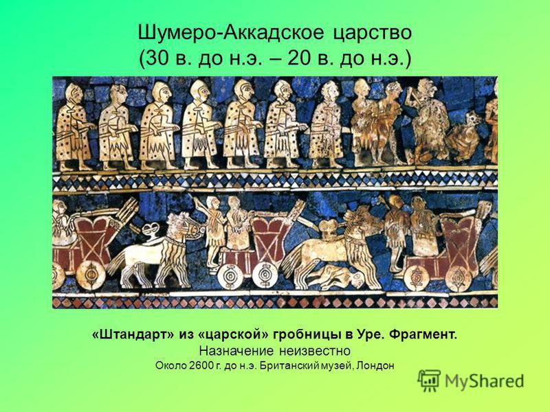 Шумеро-Аккадское царство (30 в. до н.э. – 20 в. до н.э.) «Штандарт» из «царской» гробницы в Уре. Фрагмент. Назначение неизвестно Около 2600 г. до н.э. Британский музей, Лондон