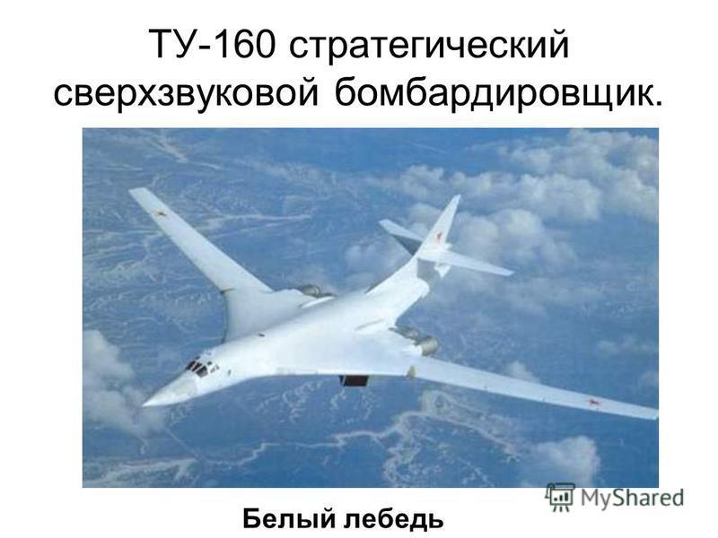 ТУ-160 стратегический сверхзвуковой бомбардировщик. Белый лебедь