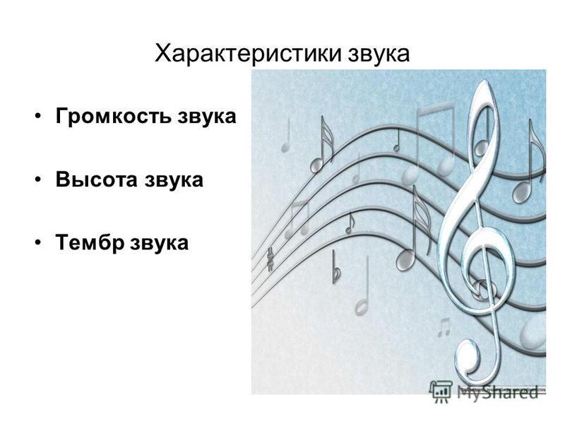 Характеристики звука Громкость звука Высота звука Тембр звука