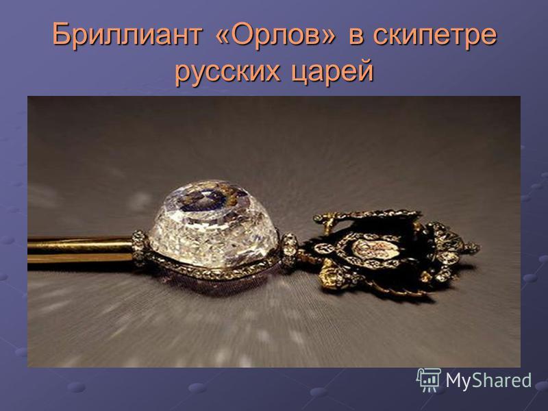 Бриллиант «Орлов» в скипетре русских царей