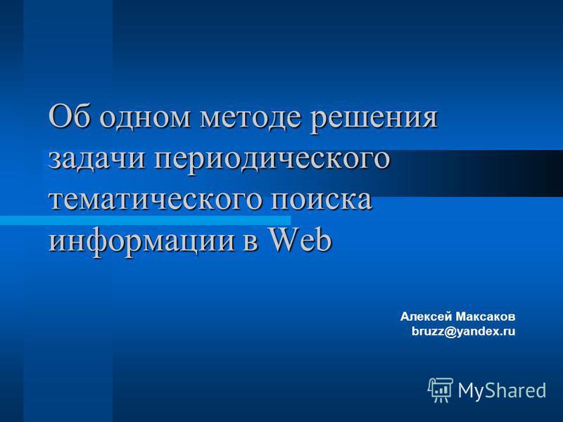 Об одном методе решения задачи периодического тематического поиска информации в Web Алексей Максаков bruzz@yandex.ru