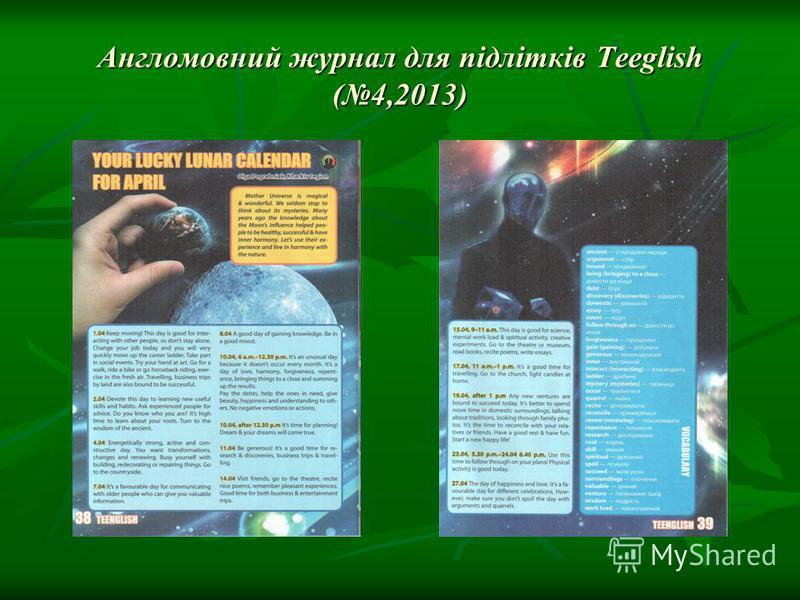 гра Wise Child (2), стаття Навчальна гра як засіб формування комунікативної компетенції (3), гра Magic Game (4, на черзі), гра Treasure Hunting (5, на черзі) ***
