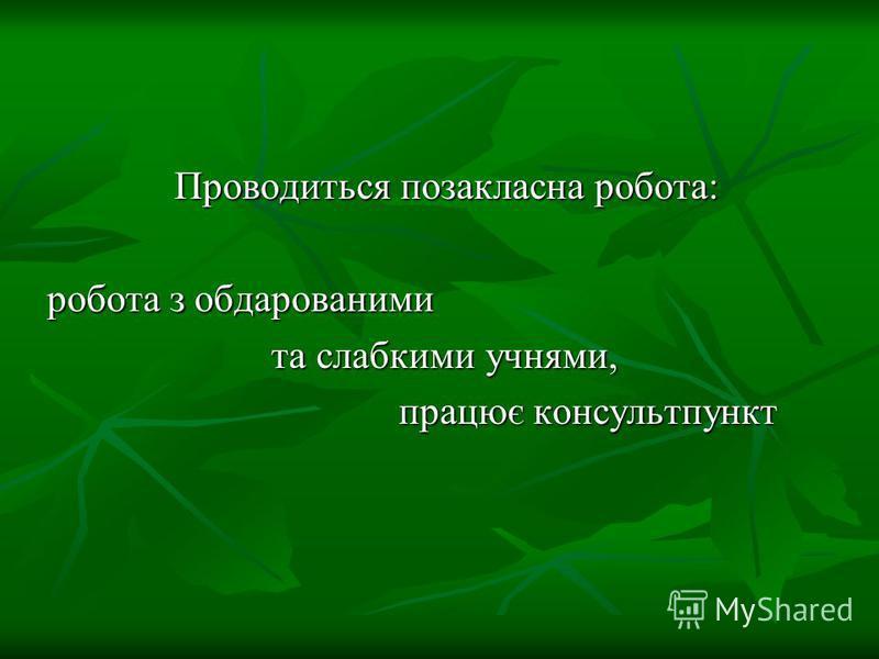 Нагороджена Грамотою видавництва «Основа» (2012)