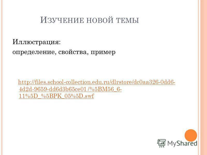 И ЗУЧЕНИЕ НОВОЙ ТЕМЫ Иллюстрация: определение, свойства, пример http://files.school-collection.edu.ru/dlrstore/dc0aa326-0dd6- 4d2d-9659-dd6d3b65ce01 /%5BM56_6- 11%5D_%5BPK_05%5D.swf http://files.school-collection.edu.ru/dlrstore/dc0aa326-0dd6- 4d2d-9