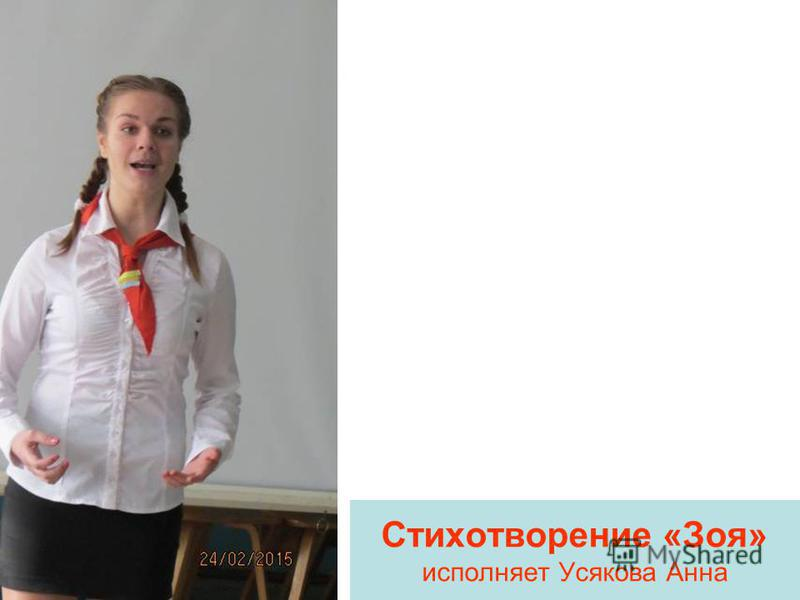 Стихотворение «Зоя» исполняет Усякова Анна