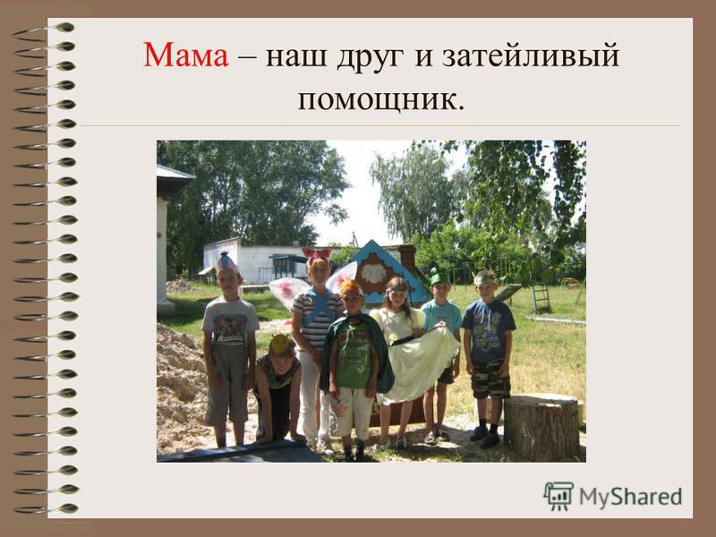 Мама – наш друг и затейливый помощник.