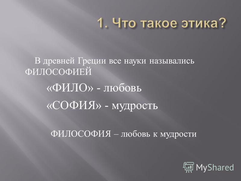 В древней Греции все науки назывались ФИЛОСОФИЕЙ « ФИЛО » - любовь « СОФИЯ » - мудрость ФИЛОСОФИЯ – любовь к мудрости