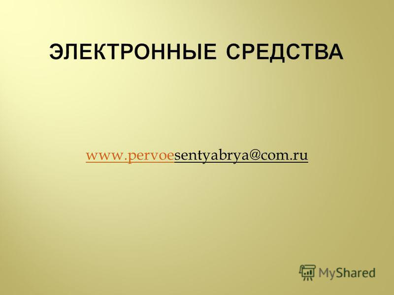 www.pervoewww.pervoesentyabrya@com.ru