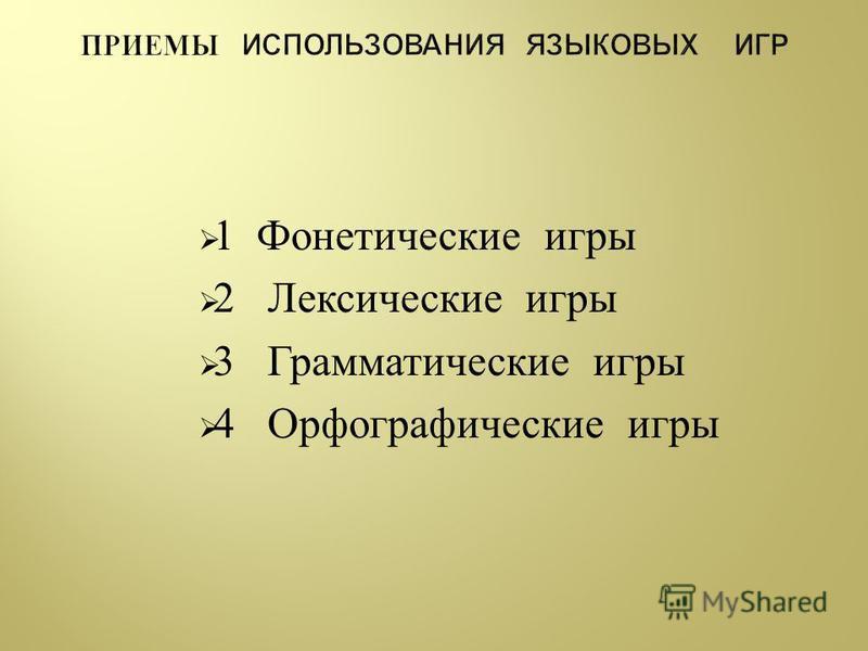 1 Фонетические игры 2 Лексические игры 3 Грамматические игры 4 Орфографические игры