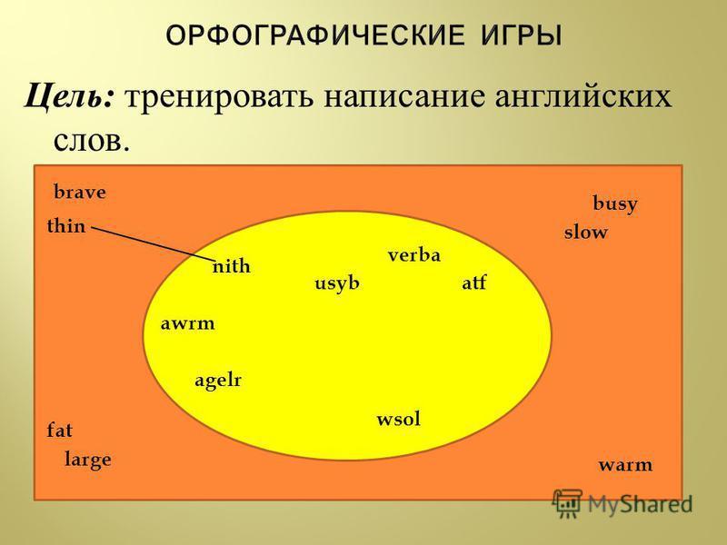 Цель : тренировать написание английских слов. brave busy thin agelr awrm nith usyb wsol atf verba fat large slow warm
