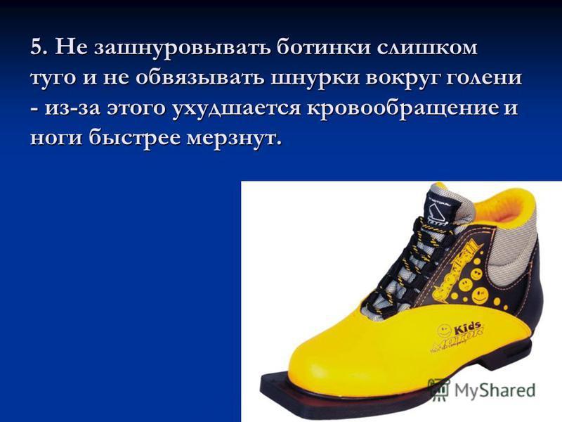 5. Не зашнуровывать ботинки слишком туго и не обвязывать шнурки вокруг голени - из-за этого ухудшается кровообращение и ноги быстрее мерзнут.