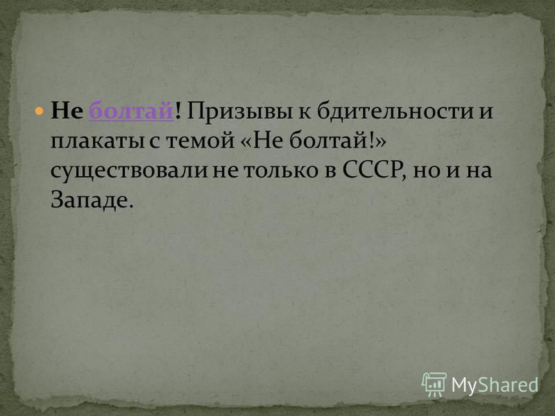 Не болтай! Призывы к бдительности и плакаты с темой «Не болтай!» существовали не только в СССР, но и на Западе.болтай