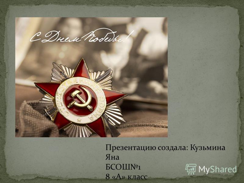 Презентацию создала: Кузьмина Яна БСОШ1 8 «А» класс