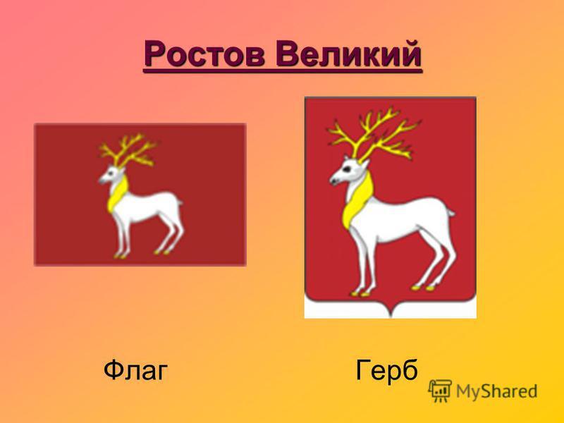 Ростов Великий Флаг Герб