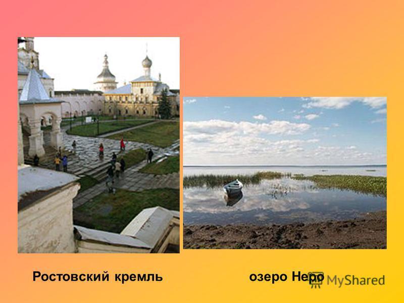 Ростовский кремль озеро Неро