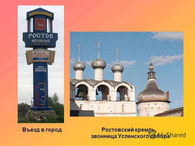 Въезд в город Ростовский кремль, звонница Успенского собора