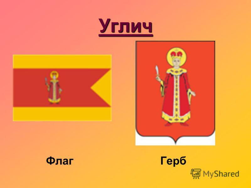 Углич Флаг Герб