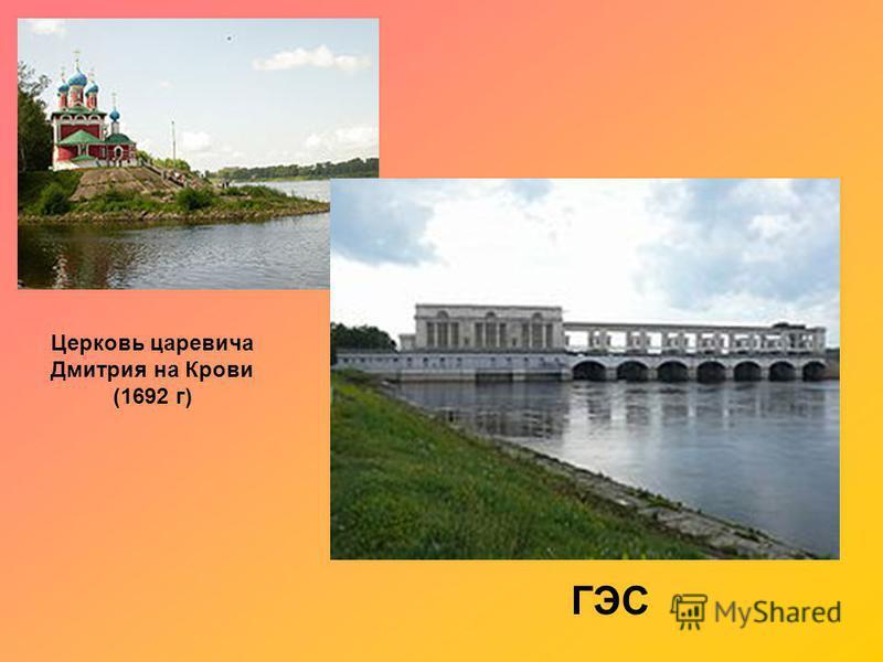 Церковь царевича Дмитрия на Крови (1692 г) ГЭС