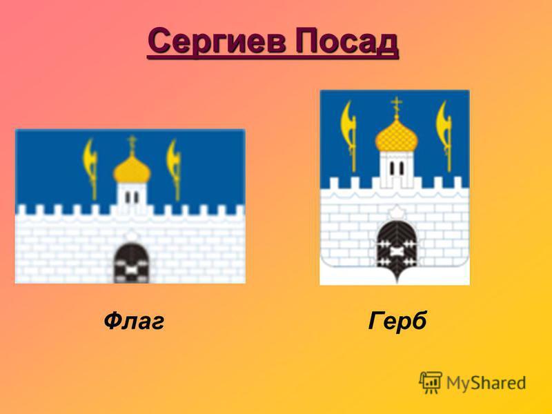 Сергиев Посад Флаг Герб