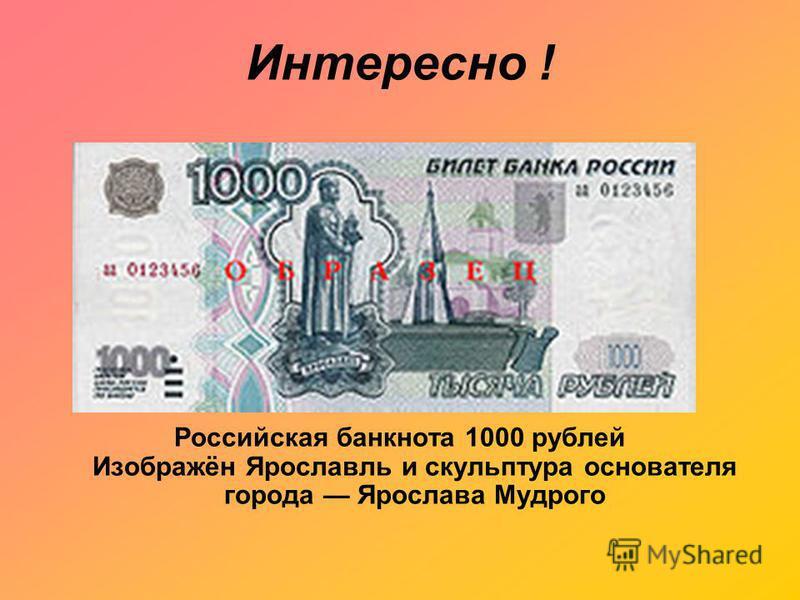 Интересно ! Российская банкнота 1000 рублей Изображён Ярославль и скульптура основателя города Ярослава Мудрого