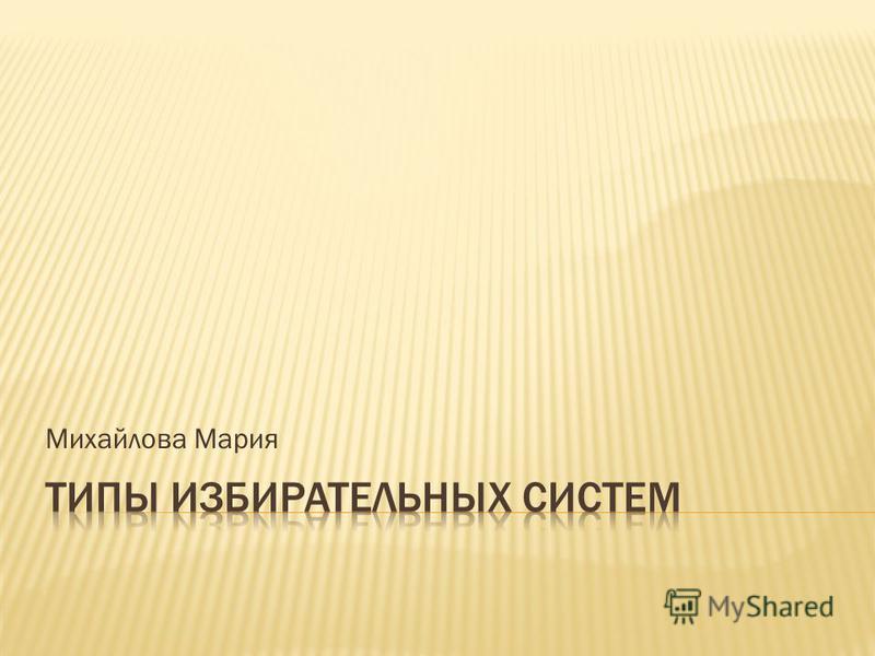 Михайлова Мария