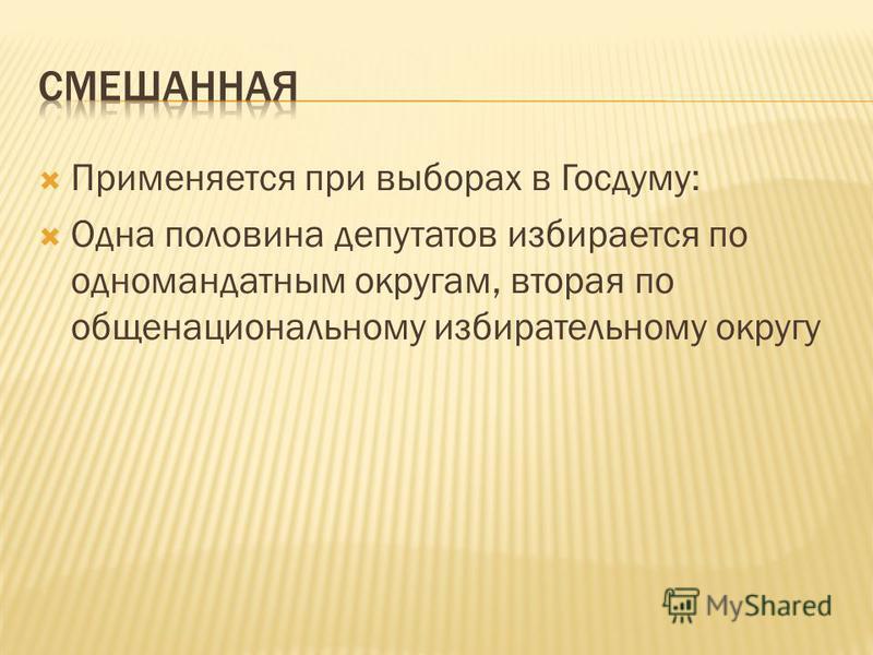 Применяется при выборах в Госдуму: Одна половина депутатов избирается по одномандатным округам, вторая по общенациональному избирательному округу