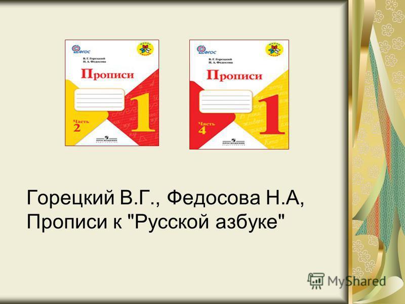 Горецкий В.Г., Федосова Н.А, Прописи к Русской азбуке
