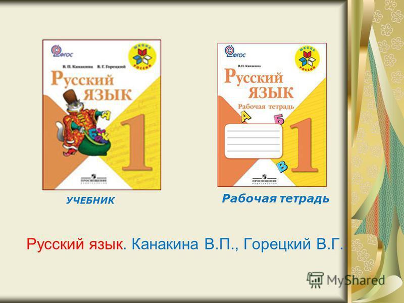 Русский язык. Канакина В.П., Горецкий В.Г. УЧЕБНИК Рабочая тетрадь