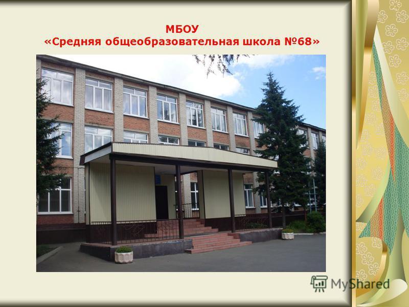 МБОУ «Средняя общеобразовательная школа 68»