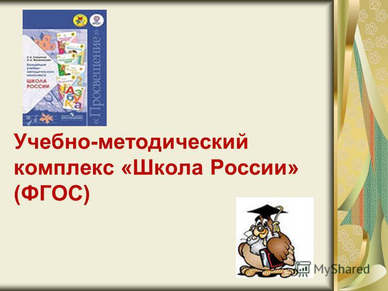 Учебно-методический комплекс «Школа России» (ФГОС)
