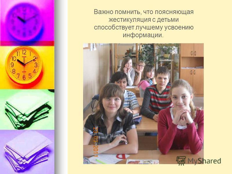 Важно помнить, что поясняющая жестикуляция с детьми способствует лучшему усвоению информации.