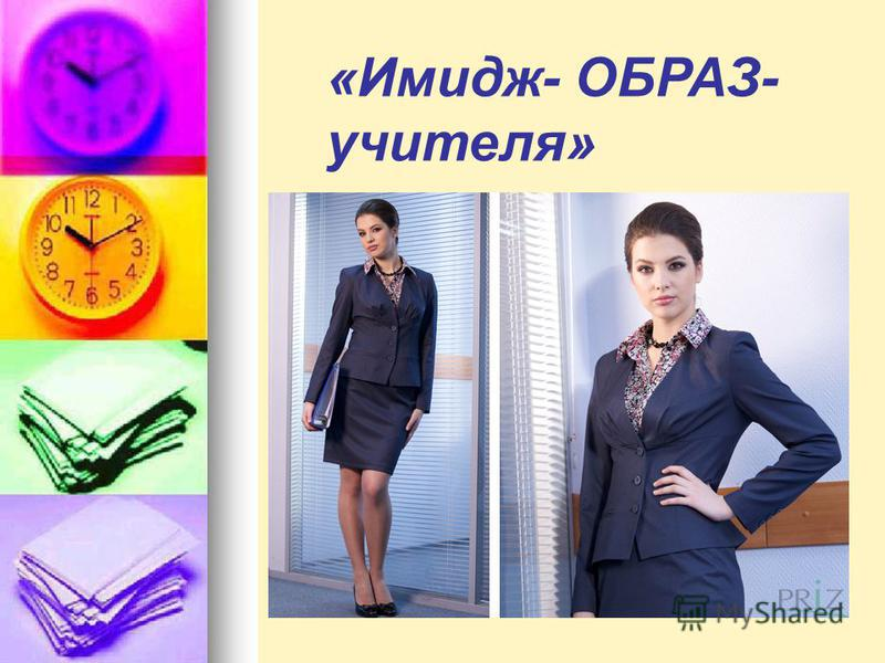 «Имидж- ОБРАЗ- учителя»