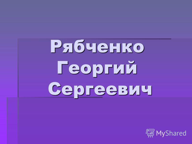 Рябченко Георгий Сергеевич