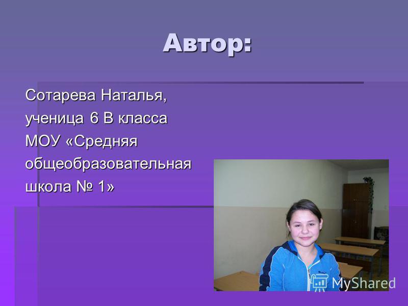 Автор: Сотарева Наталья, ученица 6 В класса МОУ «Средняя общеобразовательная школа 1»