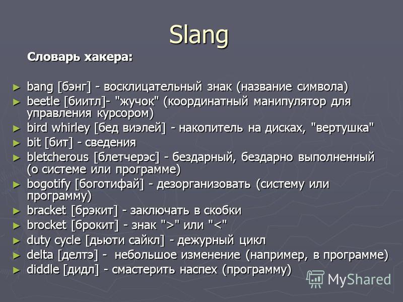 Slang Словарь хакера: Словарь хакера: bang [бэнг] - восклицательный знак (название символа) bang [бэнг] - восклицательный знак (название символа) beetle [биитл]-