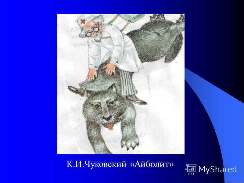 К.И.Чуковский «Айболит»