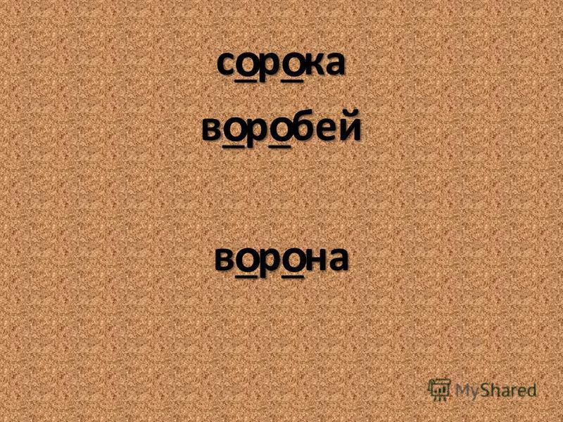 с_р_ка в_р_бей в_р_на оо оо оо