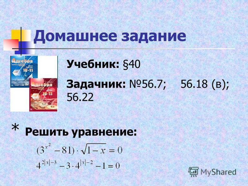 Домашнее задание Учебник: §40 Задачник: 56.7; 56.18 (в); 56.22 * Решить уравнение: