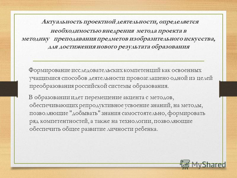 Формирование исследовательских компетенций как освоенных учащимися способов деятельности провозглашено одной из целей преобразования российской системы образования. В образовании идет перемещение акцента с методов, обеспечивающих репродуктивное усвое