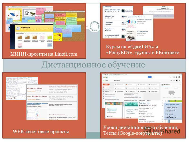 Дистанционное обучение МИНИ-проекты на Linoit.com Курсы на «СдамГИА» и «РешуЕГЭ», группы в ВКонтакте WEB-квест овые проекты Уроки дистанционного обучения, Тесты (Google-документы)
