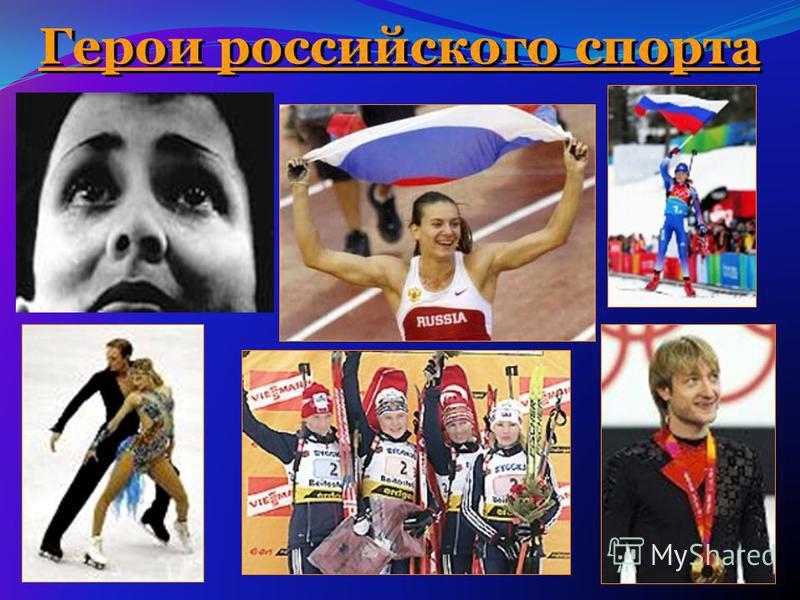 Герои российского спорта