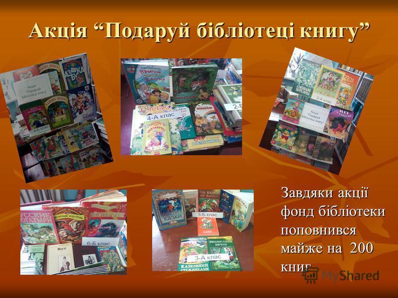 Акція Подаруй бібліотеці книгу Завдяки акції фонд бібліотеки поповнився майже на 200 книг Завдяки акції фонд бібліотеки поповнився майже на 200 книг