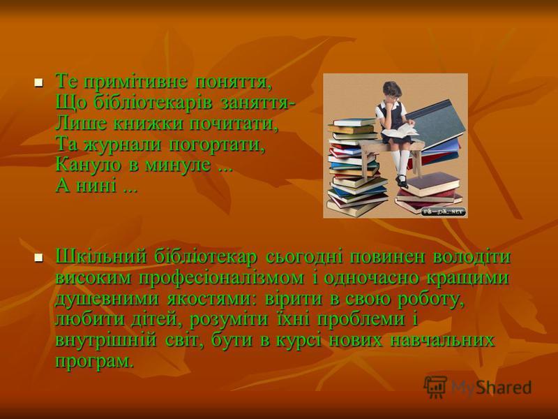 Те примітивне поняття, Що бібліотекарів заняття- Лише книжки почитати, Та журнали погортати, Кануло в минуле... А нині... Те примітивне поняття, Що бібліотекарів заняття- Лише книжки почитати, Та журнали погортати, Кануло в минуле... А нині... Шкільн