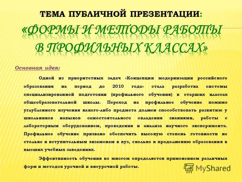 Основная идея: Одной из приоритетных задач «Концепции модернизации российского образования на период до 2010 года» стала разработка системы специализированной подготовки (профильного обучения) в старших классах общеобразовательной школы. Переход на п
