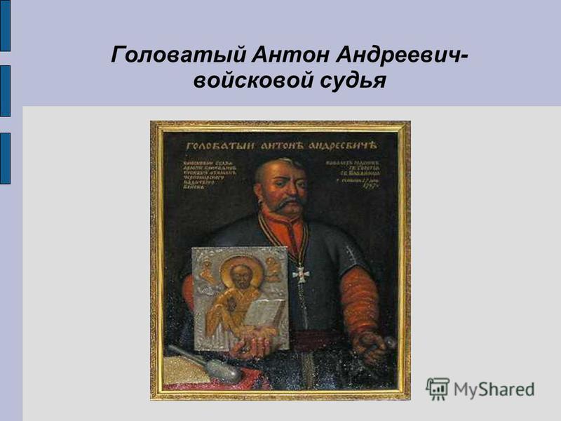Головатый Антон Андреевич- войсковой судья