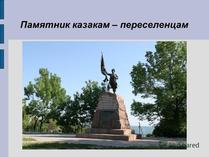 Памятник казакам – переселенцам