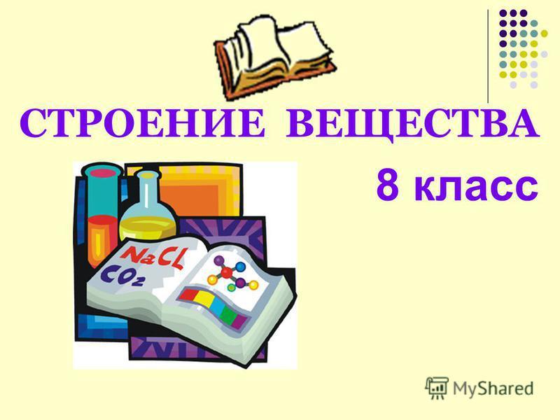 СТРОЕНИЕ ВЕЩЕСТВА 8 класс