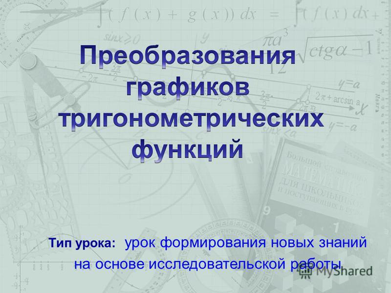 Тип урока: урок формирования новых знаний на основе исследовательской работы