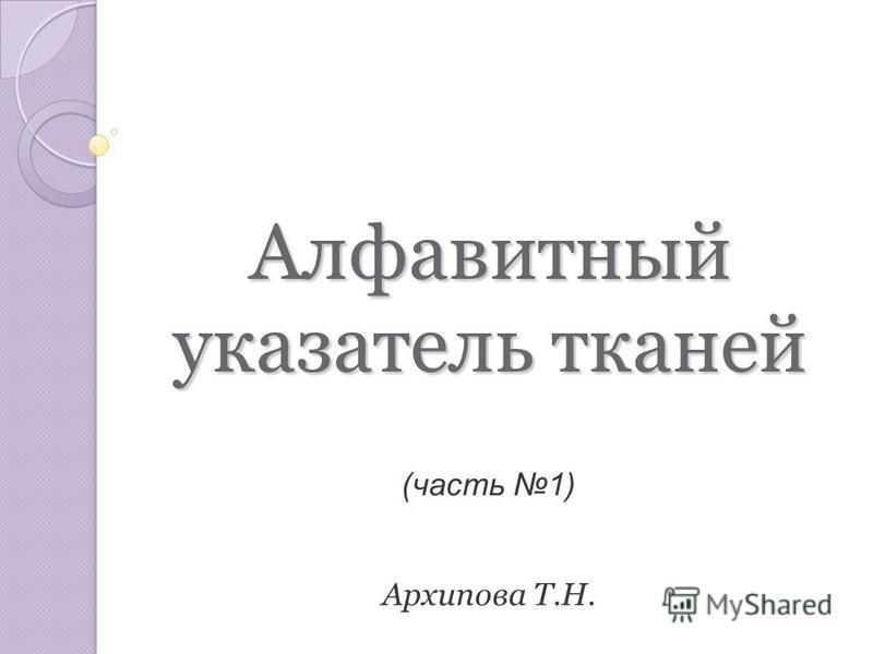 Алфавитный указатель тканей Архипова Т.Н. (часть 1)