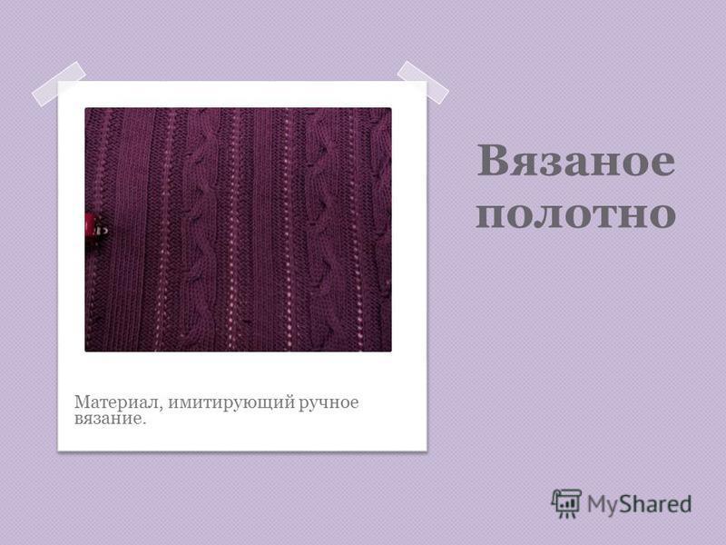Вязаное полотно Материал, имитирующий ручное вязание.